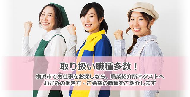 取り扱い職種多数!横浜市でお仕事をお探しなら、職業紹介所ネクストへお好みの働き方・ご希望の職種をご紹介します